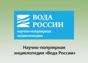 Научно-популярная энциклопедия «Вода России»