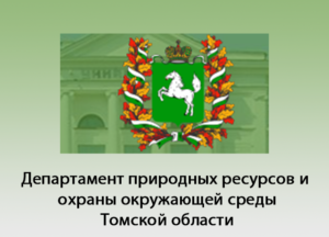 Департамент природных ресурсов
