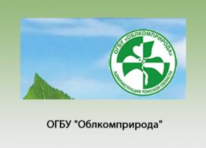 ОГБУ «Облкомприрода»