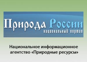 Национальное информационное агентство «Природные ресурсы»