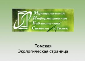 Томская Экологическая страница