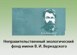 Неправительственный экологический фонд имени В. И. Вернадского