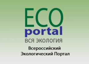 Всероссийский Экологический Портал